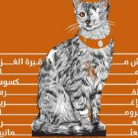 "This is a poster of a cat on a pedestal that is made of text that says, ""�The people of Egypt have been conquered by the Hyksos, the Persians, the Greeks, the Romans, the Arabs, the Ottomans, the French, and the British. But y�know what? We�re still here."